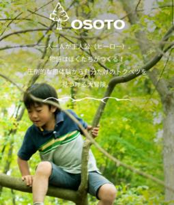 OSOTOホームページのトップ画面です。