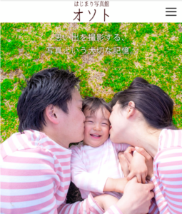 OSOTOの写真事業のホームページです。